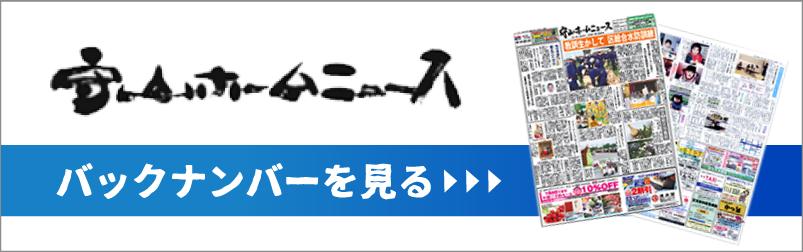 守山ホームニュースバックナンバー