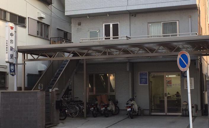 大永寺専売店 岩城新聞店