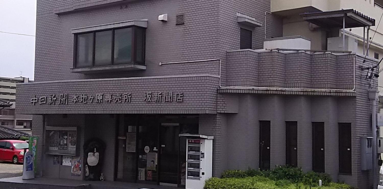 本地ヶ原 坂新聞店