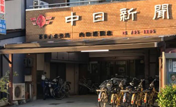喜多山専売店 内田新聞店