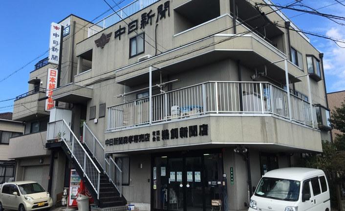 森孝専売店 鵜飼新聞店