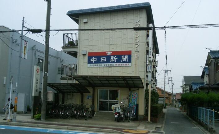 守山安藤専売店 安藤新聞店