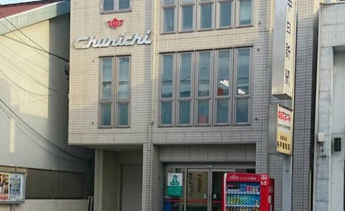 守山舟戸専売店 舟戸新聞店