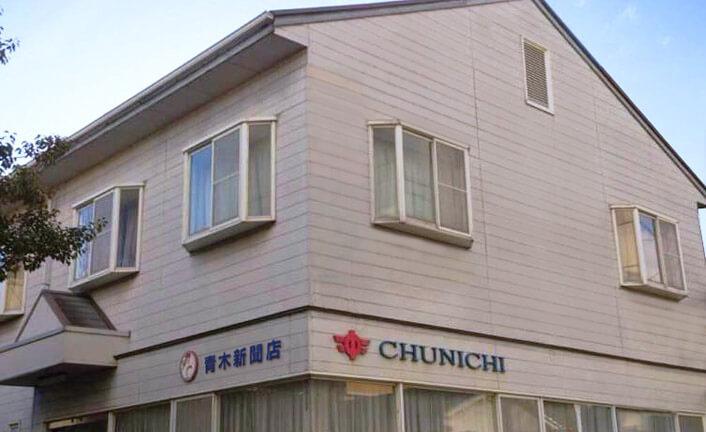守山南部専売店 青木新聞店