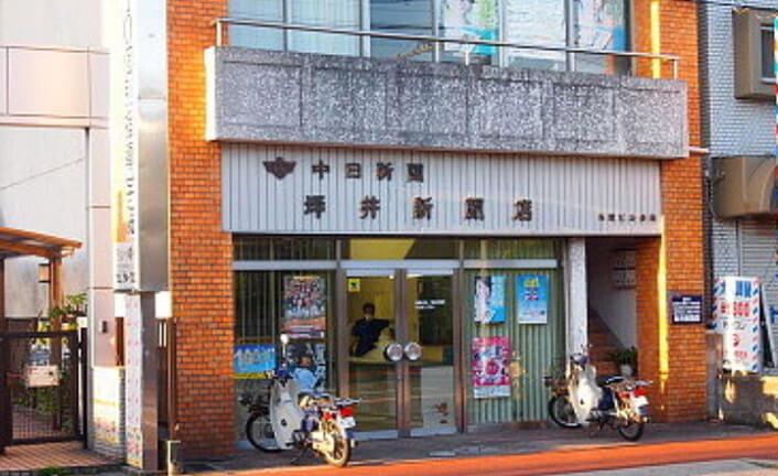 小幡専売店 坪井新聞店