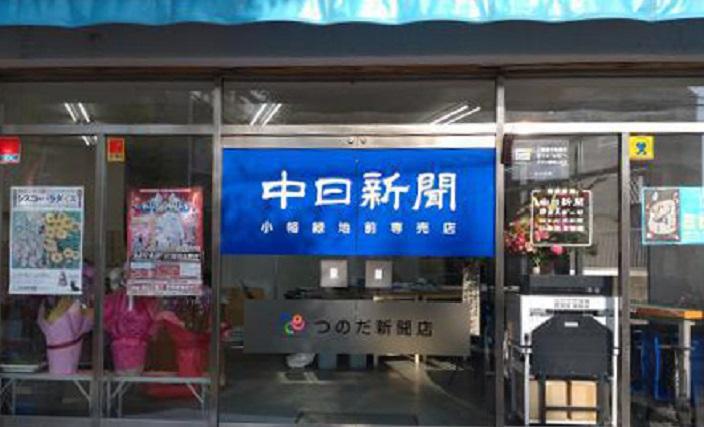 小幡緑地前専売店 長野新聞店