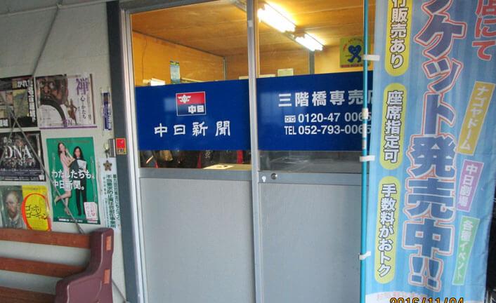 三階橋専売店 澤田新聞店