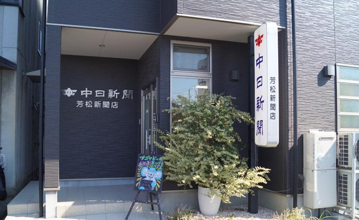 瀬古専売店 芳松新聞店