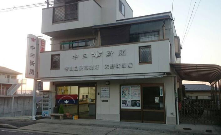 守山白沢専売店 矢野新聞店