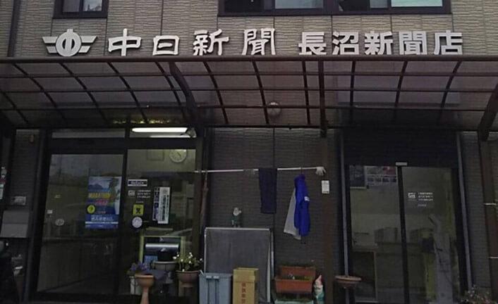 志段味専売店 長沼新聞店