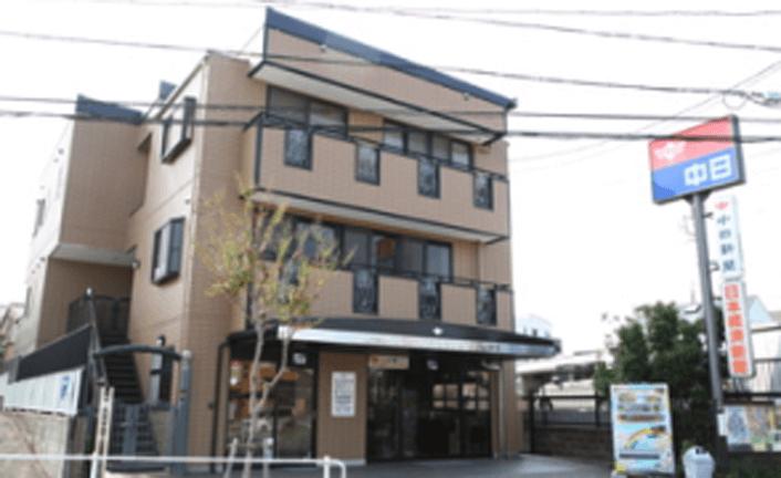 志段味西部専売店 角田新聞店