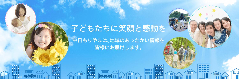 中日もりやま 中日新聞 守山販売店連合会 公式ホームページ 守山ホームニュース