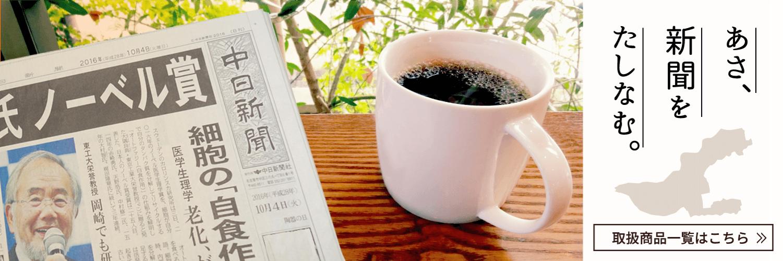 新聞購読は守山ホームニュース