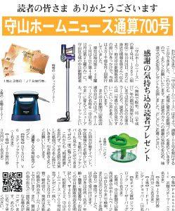 守山ホームニュース700号記念プレゼント