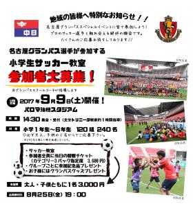 守山サークル 小学生サッカー教室