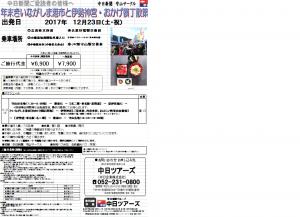【日帰り】年末お買物バスツアー!きいながしま港町と伊勢神宮・おかげ横丁散策