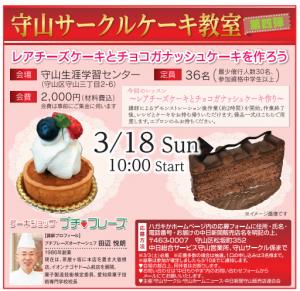 守山サークルケーキ教室 第4弾 ~レアチーズケーキとチョコガナッシュケーキを作ろう~