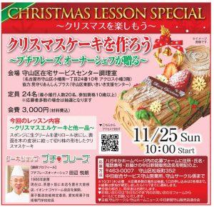 中日守山サークルケーキ教室 第5弾 クリスマスケーキを作ろう